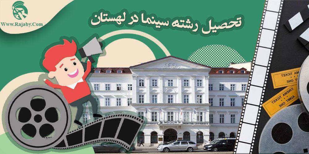 تحصیل رشته سینما در لهستان