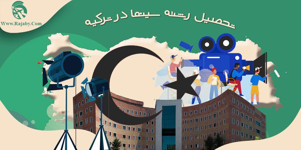 تحصیل رشته سینما در ترکیه