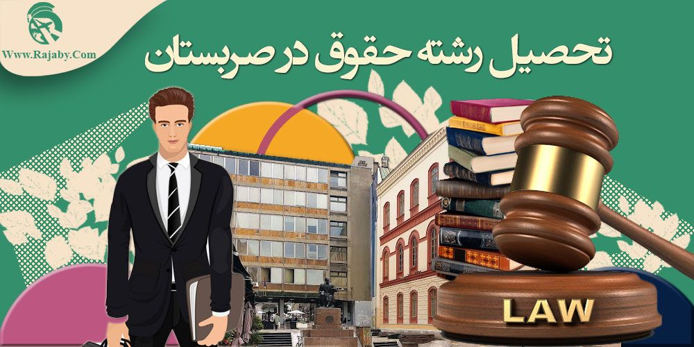 تحصیل رشته حقوق در صربستان