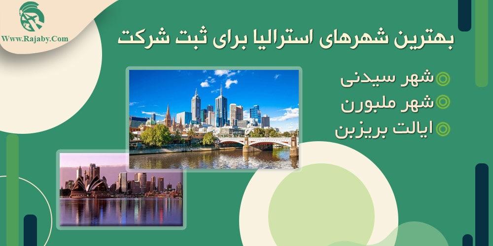 بهترین شهرهای استرالیا برای ثبت شرکت