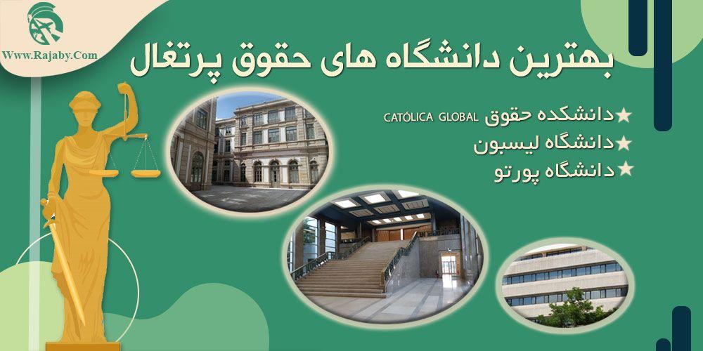 بهترین دانشگاه های حقوق پرتغال