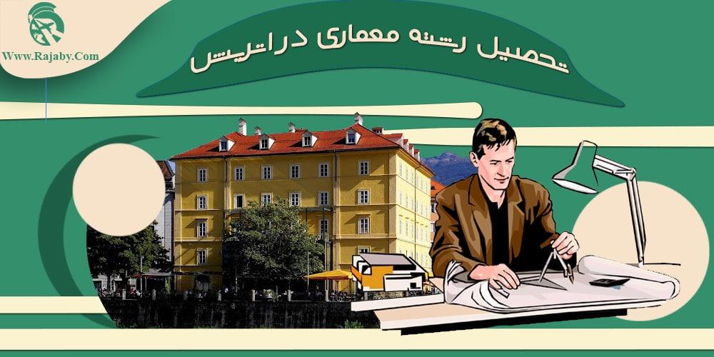 تحصیل رشته معماری در اتریش