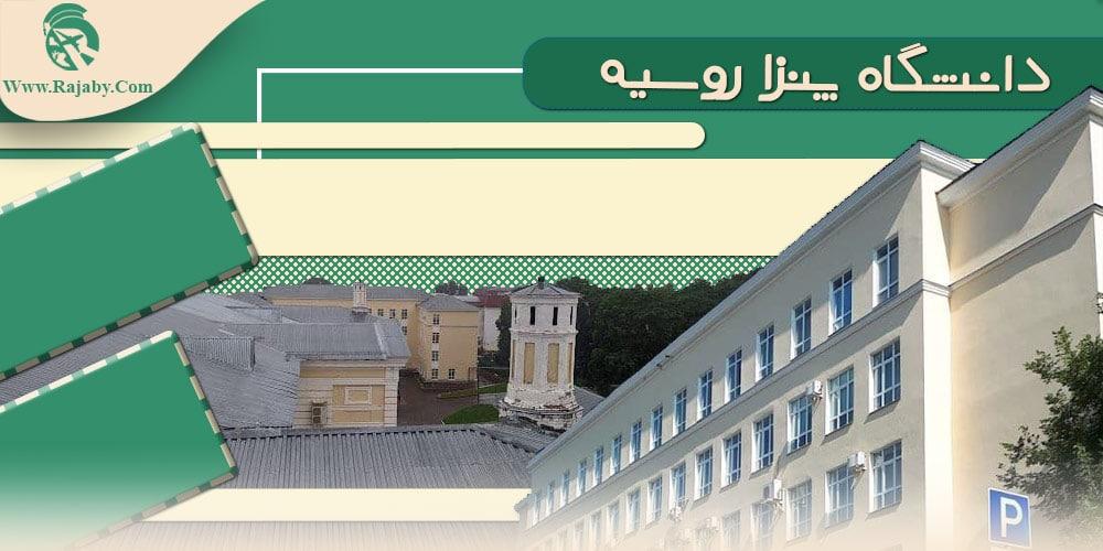 دانشگاه دولتی پنزا روسیه