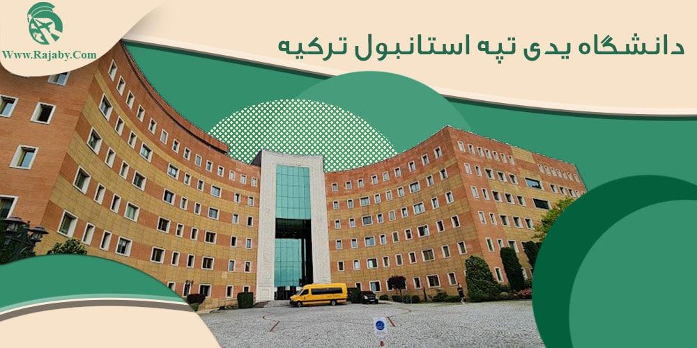 دانشگاه یدی تپه استانبول ترکیه