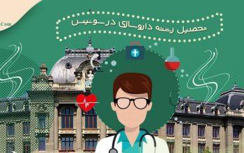 تحصیل رشته داروسازی در سوئیس