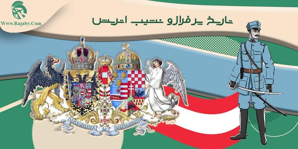 تاریخ پر فراز و نشیب اتریش